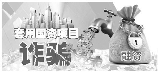 上海国资委出手狙击特大金融诈骗案