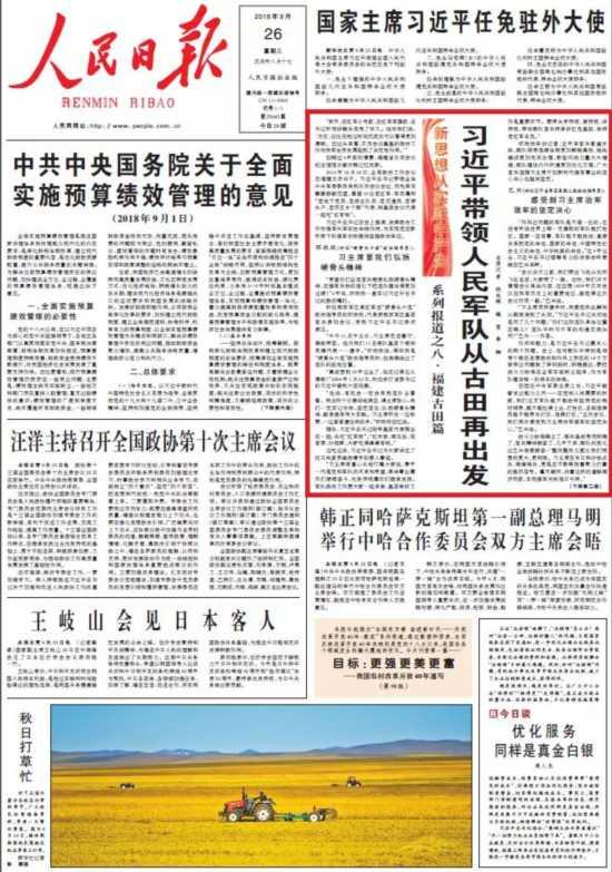 人民日報13篇重磅文章 解析實踐中產生的新思想|新聞動態-沈陽海克機床有限公司