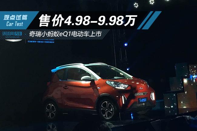 98-9.98万元 奇瑞小蚂蚁eq1电动车上市